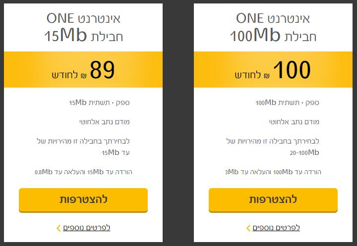 מחירי חבילות משולבות ב-012 סמייל