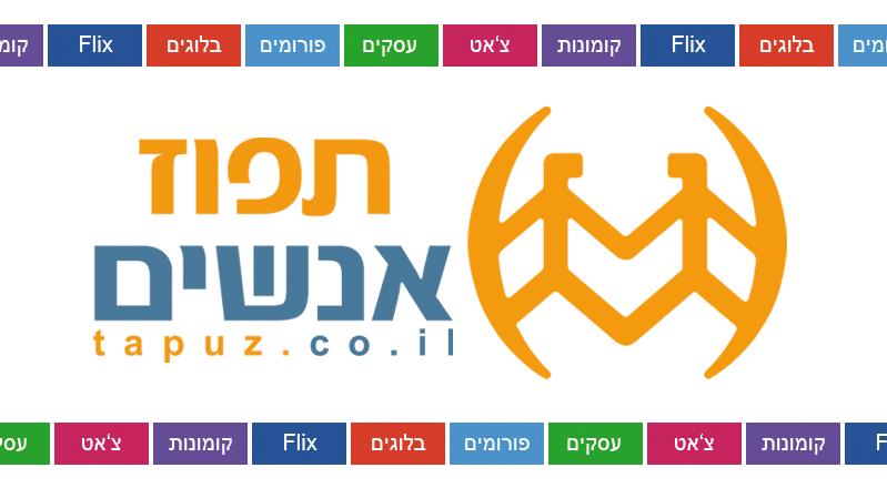 TAPUZ Logo